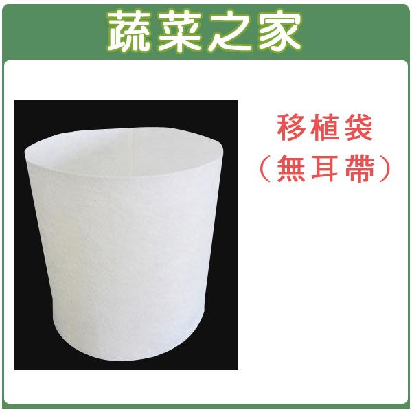 【蔬菜之家005-A38-04】移植袋.美植袋4寸(無耳帶)//型號PB04