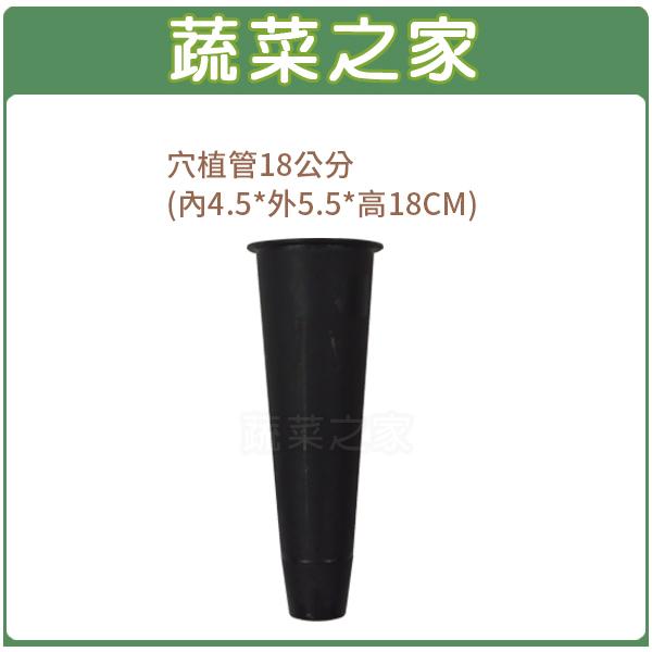 【蔬菜之家005-C89-18】 穴植管18公分(內4.5*外5.5*高18CM)