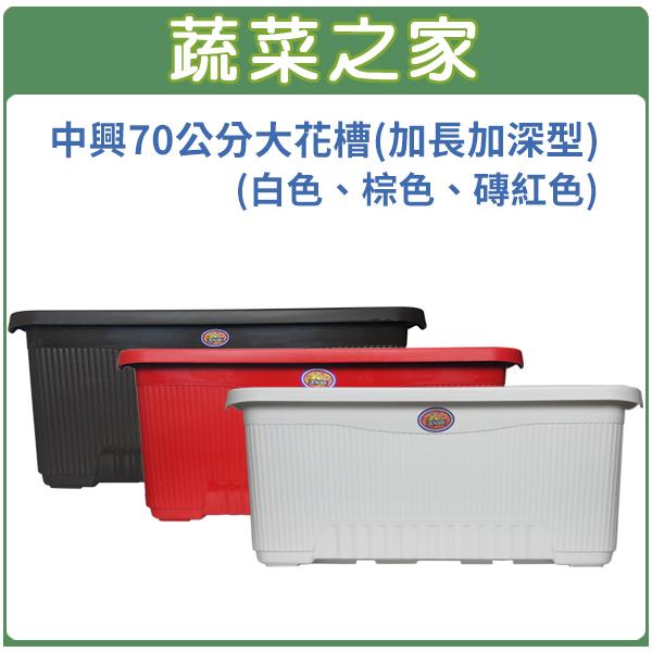 【蔬菜之家005-D113】中興70公分大花槽(加長加深型)棕色.磚紅色.白色共3色可挑選