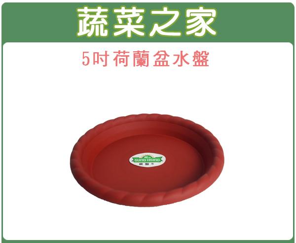 【蔬菜之家015-f11】5吋荷蘭盆專用水盤(硬質波紋)