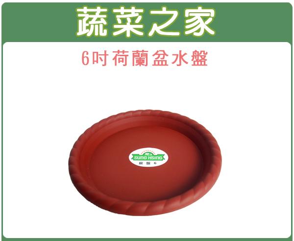 【蔬菜之家015-F13】6吋荷蘭盆專用水盤(硬質波紋)