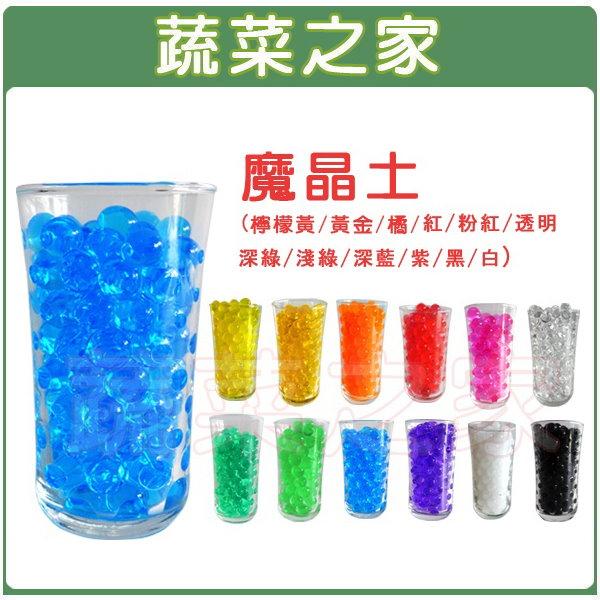 【蔬菜之家001-A17】魔晶土.水晶土(魔晶球.水晶球)10公克裝