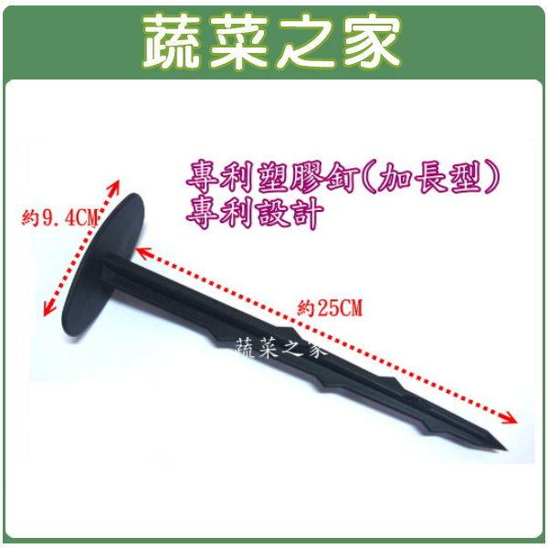 【蔬菜之家012-A02】加長型專利塑膠固定釘(25CM加長型專利塑膠釘)