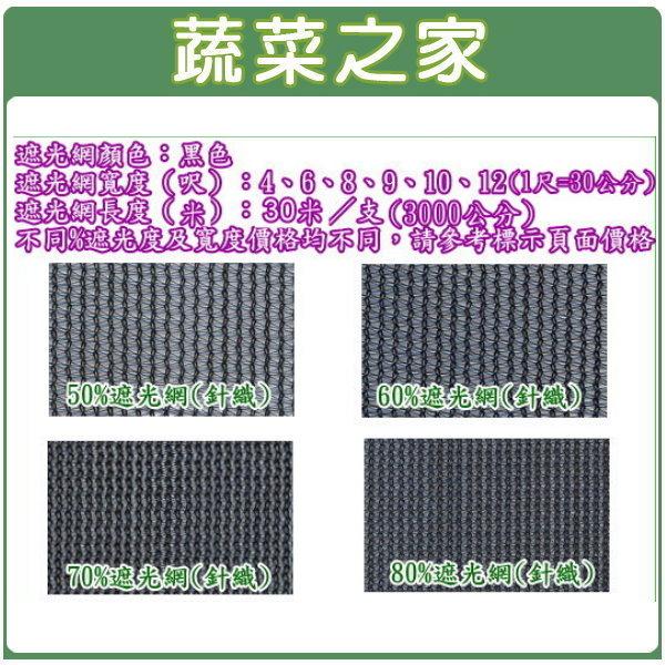 【蔬菜之家012-D01】50%針織遮光網(百吉網)-4尺*30米