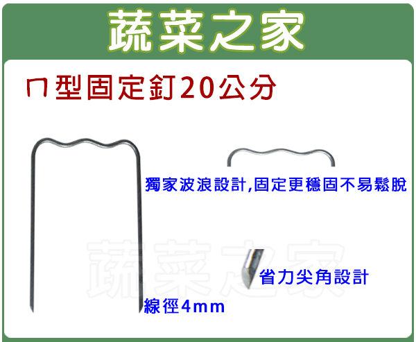 【蔬菜之家012-A19】ㄇ型固定釘20公分(線徑4mm.ㄇ型釘.鐵線釘)