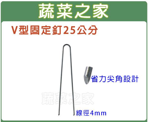 【蔬菜之家012-A22】V型固定釘25公分(線徑4mm.V型釘.鐵線釘)