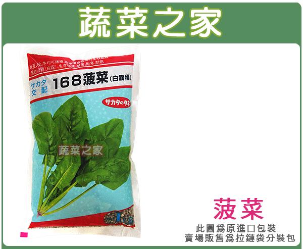 【蔬菜之家】A06.菠菜種子500顆