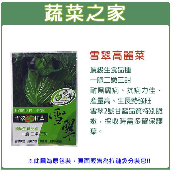 大包裝B16.雪翠高麗菜種子55顆