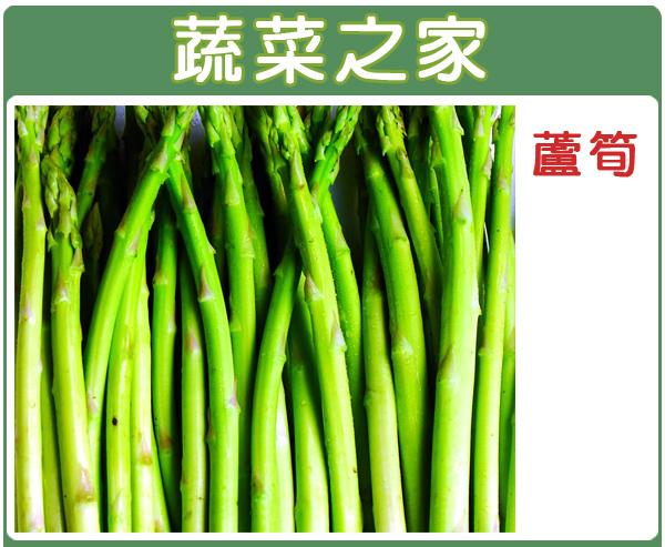 【蔬菜之家】C06.蘆筍種子100顆