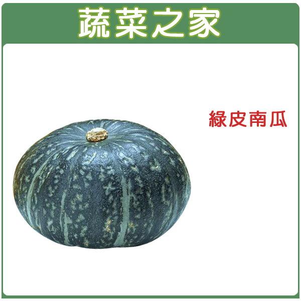 【蔬菜之家】G31.綠皮南瓜種子1顆(最新品種綠皮金瓜)