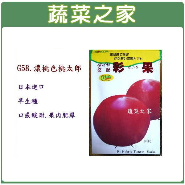 【蔬菜之家】G58.濃桃色桃太郎種子5顆