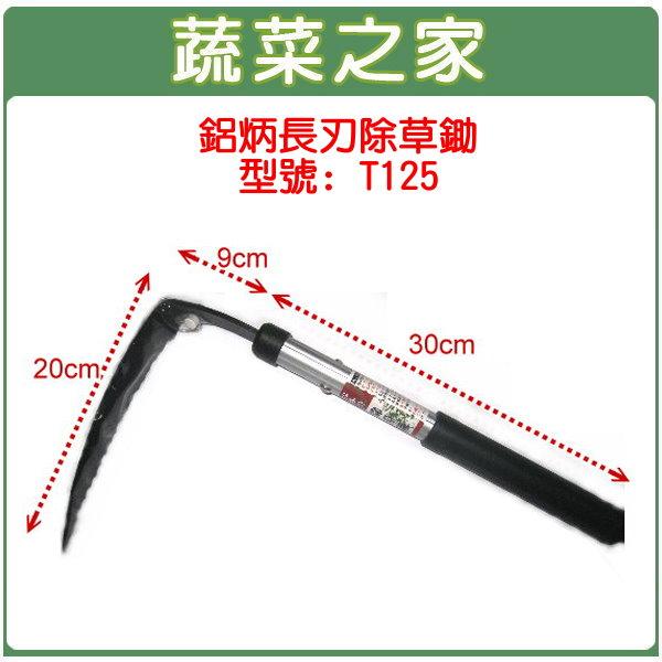 【蔬菜之家009-A24】鋁炳長刃除草鋤 (型號: T125)