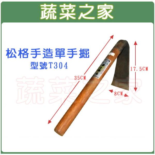 【蔬菜之家009-B22】松格手造單手掘(型號T304)(小鋤頭)