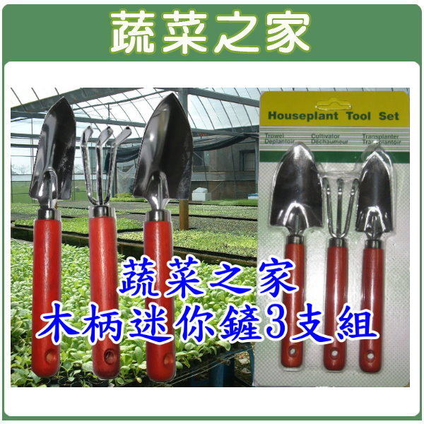 【蔬菜之家009-B32】松格木柄迷你鏟3支組//型號:T28