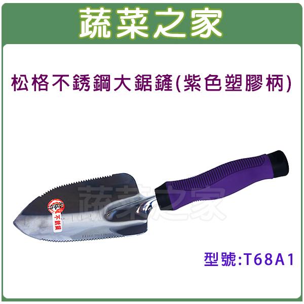 【蔬菜之家009-T68A1】松格不銹鋼大鋸鏟(紫色塑膠柄)型號:T68A1