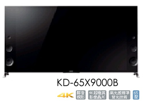 【福利出清】 SONY 65吋 4K 3D Smart LED液晶電視 KD-65X9000B 公司貨