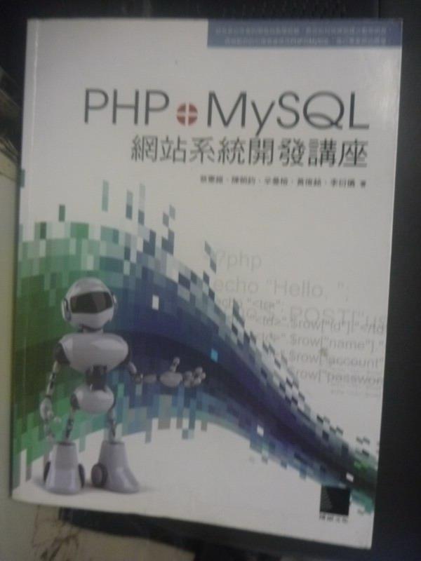 【書寶二手書T9/電腦_QIR】PHP+MySQL網站系統開發講座_蔡憲維、陳朝鈞