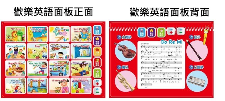 经典童话故事 跟著乐谱数字 就可以演奏动人的曲目 诗词逐句朗诵 培养