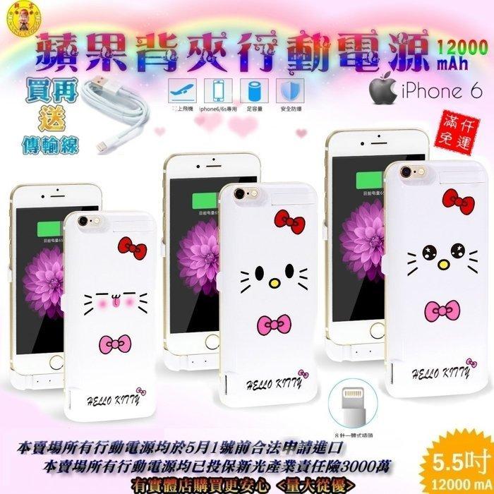 興雲網購【37491-045 蘋果背夾行動電源(卡通版)5.5吋12000mA】iphone6s 背蓋充電 電池充電器