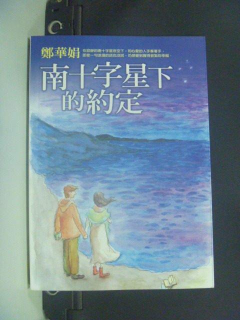 【書寶二手書T7/一般小說_GMB】南十字星下的約定_鄭華娟