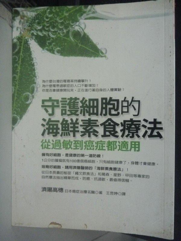 【書寶二手書T4/養生_IOE】守護細胞的海鮮素食療法:從過敏到癌症都適用_濟陽高穗
