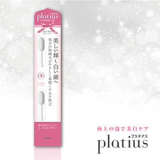 LION 日本 獅王 Platius 美白 音波震動 電動牙刷 專用刷頭