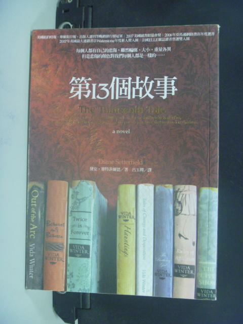 【書寶二手書T2/翻譯小說_NHB】第十三個故事_黛安.賽特菲爾德