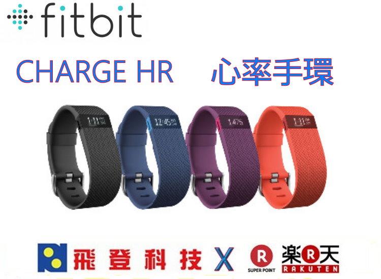 【無線心率】世界銷售冠軍(L號) Fitbit Charge HR 無線心率監測專業運動手環 (藍/紫/粉/黑 四色)
