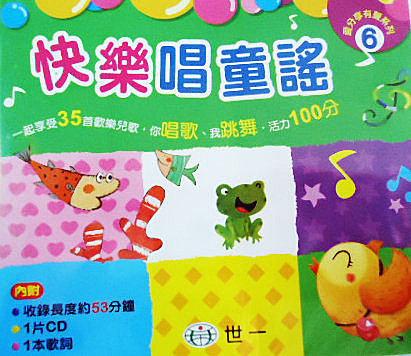 ★衛立兒生活館★世一 愛分享有聲系列-英文童謠1片CD裝(B02107)