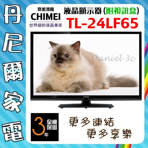 本月特價品*台灣精品【CHIMEI 奇美】24吋LED液晶顯示器《TL-24LF65》3年保固,附視訊盒