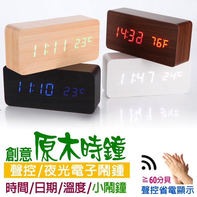 創意原木時鐘 LED木頭質感 夜光聲控電子時鍾 靜音時尚USB小鬧鍾 電池 電源線皆可