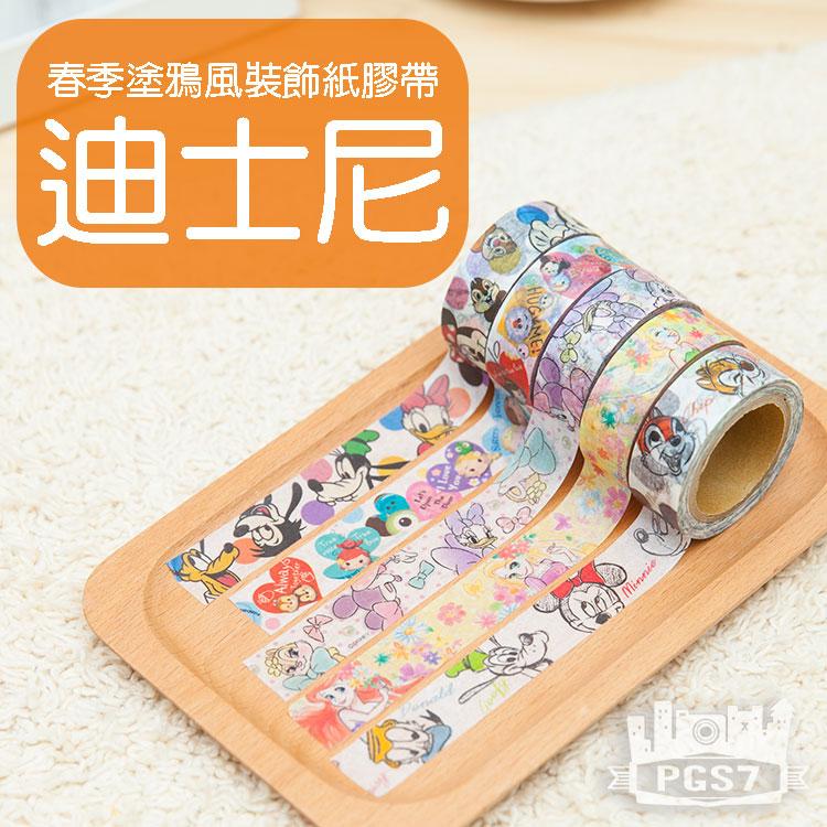PGS7 迪士尼系列紙膠帶 - 迪士尼 春季 塗鴉風 造型 裝飾 紙膠帶 米奇 唐老鴨 公主 TSUM TSUM