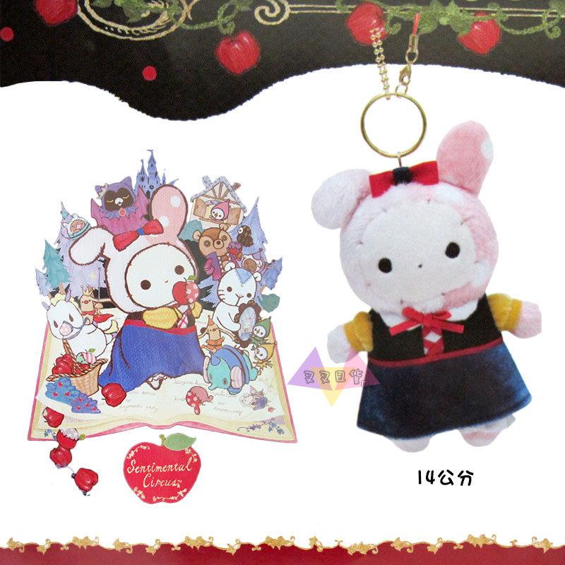 叉叉日貨 憂傷馬戲團白雪公主與毒蘋果 兔子波波公主絨毛娃娃包包吊飾14公分 日本正版【SC81438】預購12月