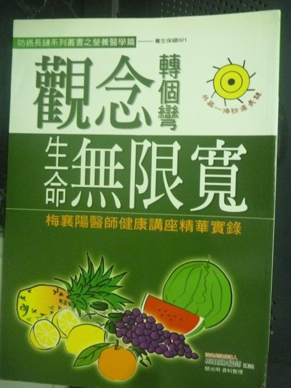 【書寶二手書T9/心靈成長_IFV】觀念轉個彎生命無限寬_梅襄陽_附光碟