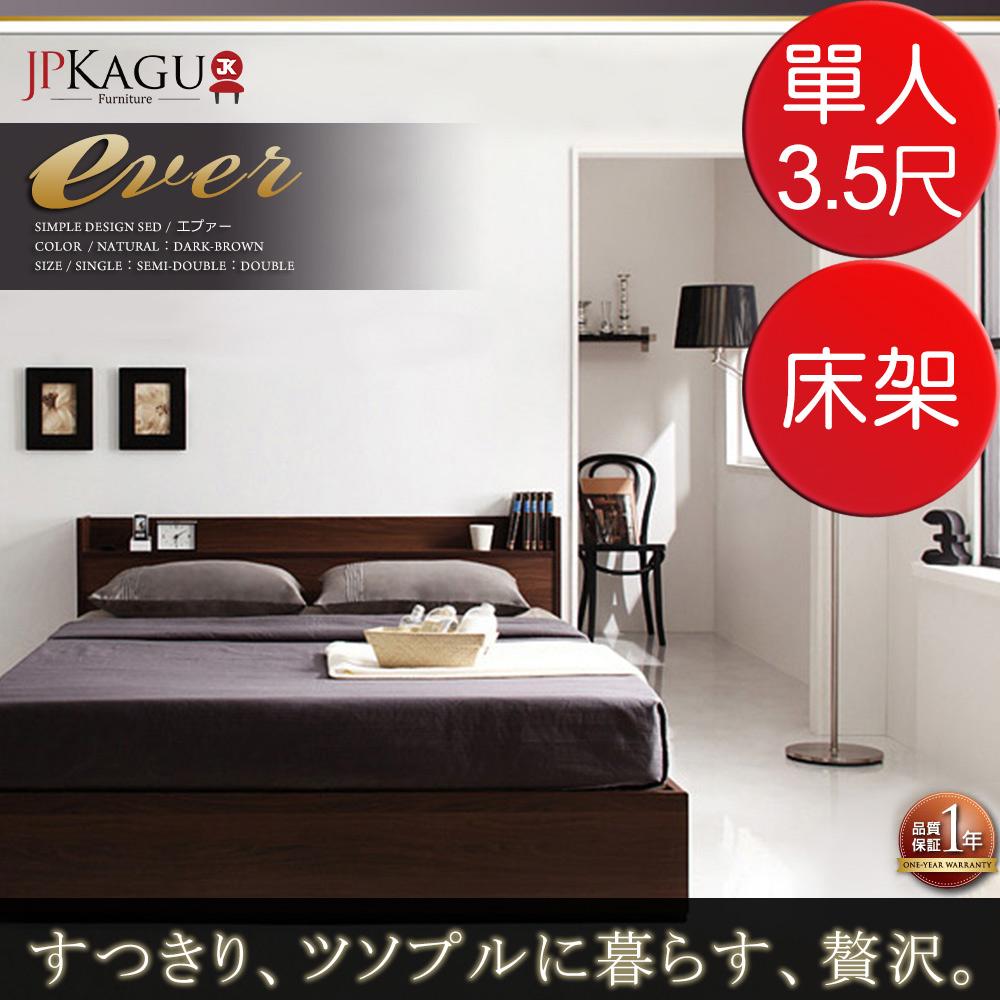 JP Kagu 附插座可收納床架-單人3.5尺(2色)