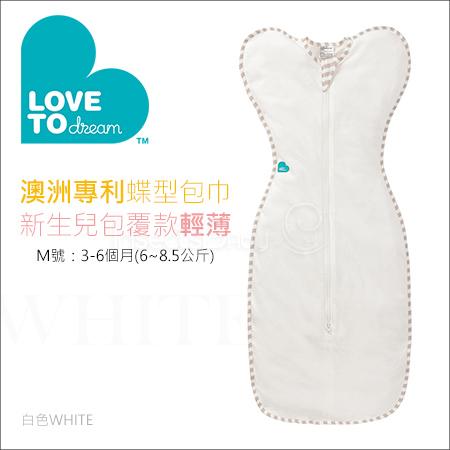 ✿蟲寶寶✿【澳洲 Love To Dream】專利蝶型包巾-輕薄 stage1 新生兒包覆款-白色 / M 號《現+預》