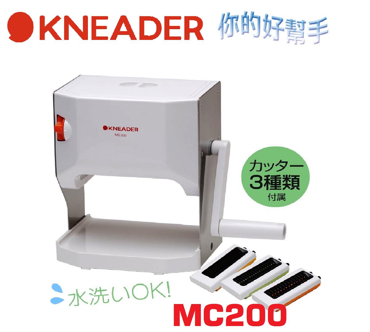 【台灣總代理 川山公司貨】日本KNEADER可清洗製麵條機MC200-各式麵條,餃子皮餛飩皮
