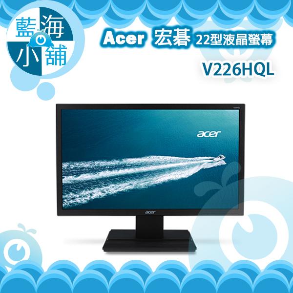 acer 宏碁 V226HQL 22型16:9商用顯示器 電腦螢幕