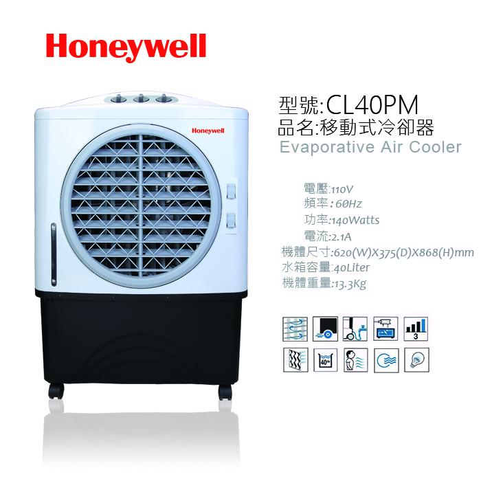 【Honeywell】17.2坪移動式水冷器CL40PM福利品 買大送小 送CL20AE