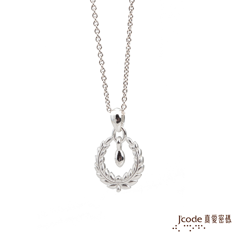 Jcode 真愛密碼金飾 射手座守護-橄欖葉- 925銀女墜 銀