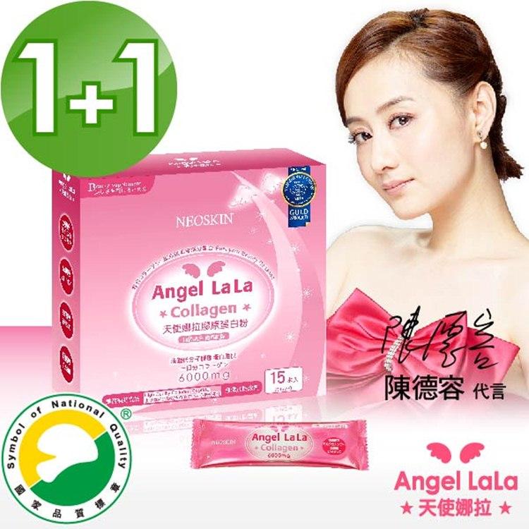 Angel LaLa天使娜拉 ★買一送一★美麗說達人&佩岑微時尚推薦★膠原蛋白胜肽粉-隨身包 8g*15包