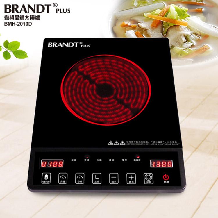白朗 BRANDT BMH-2010D 變頻晶鑽太陽爐
