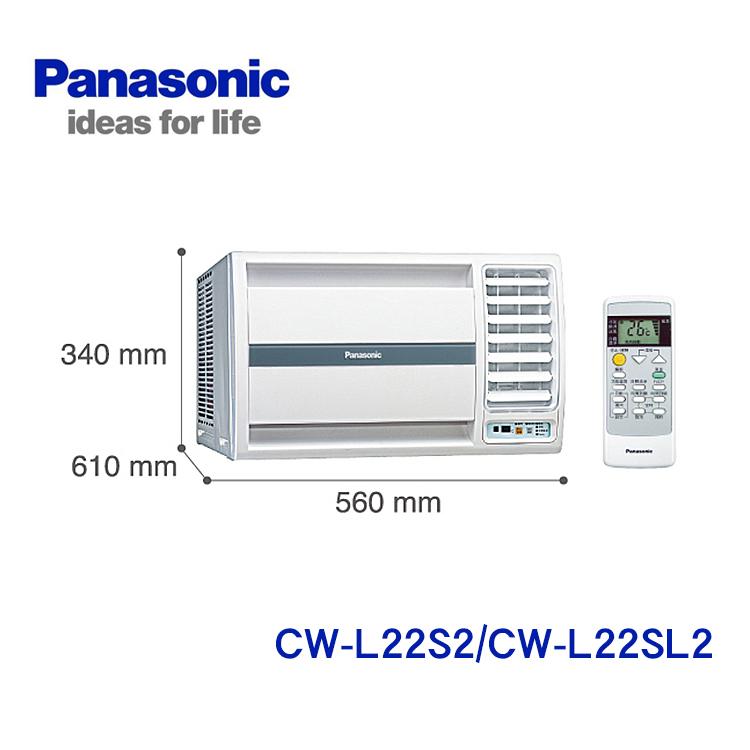 【最高送300點】國際牌 (約適用2-4坪)定頻窗型冷氣-右/左吹【CW-L22S2/CW-L22SL2】