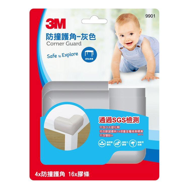 3M 兒童安全護角-灰色-