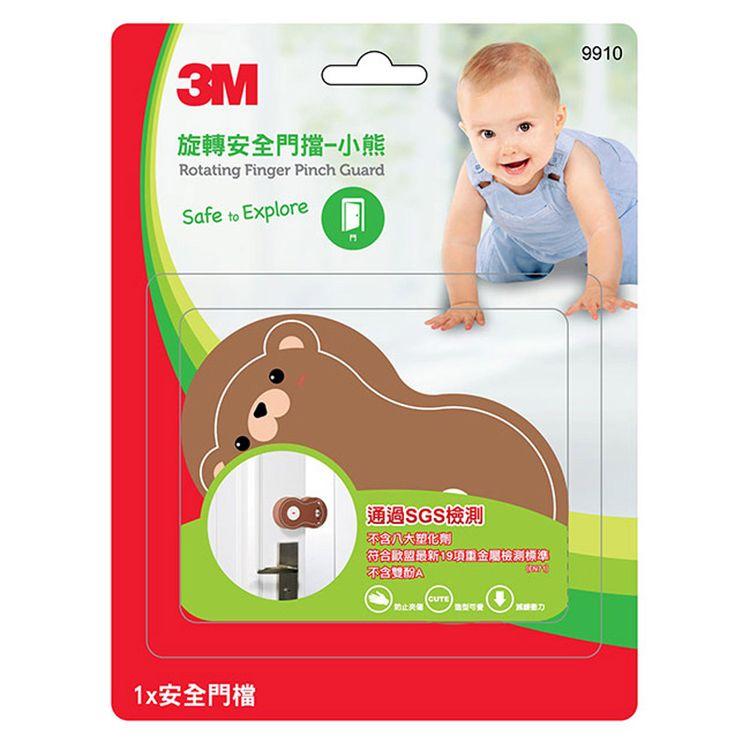 3M 安全門檔-小熊9910-