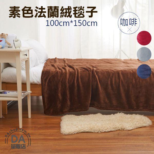 《DA量販店》聖誕禮物 素色 珊瑚絨 法蘭絨  毛毯 空調毯 四季毯  100*150cm 咖啡(V50-1622)