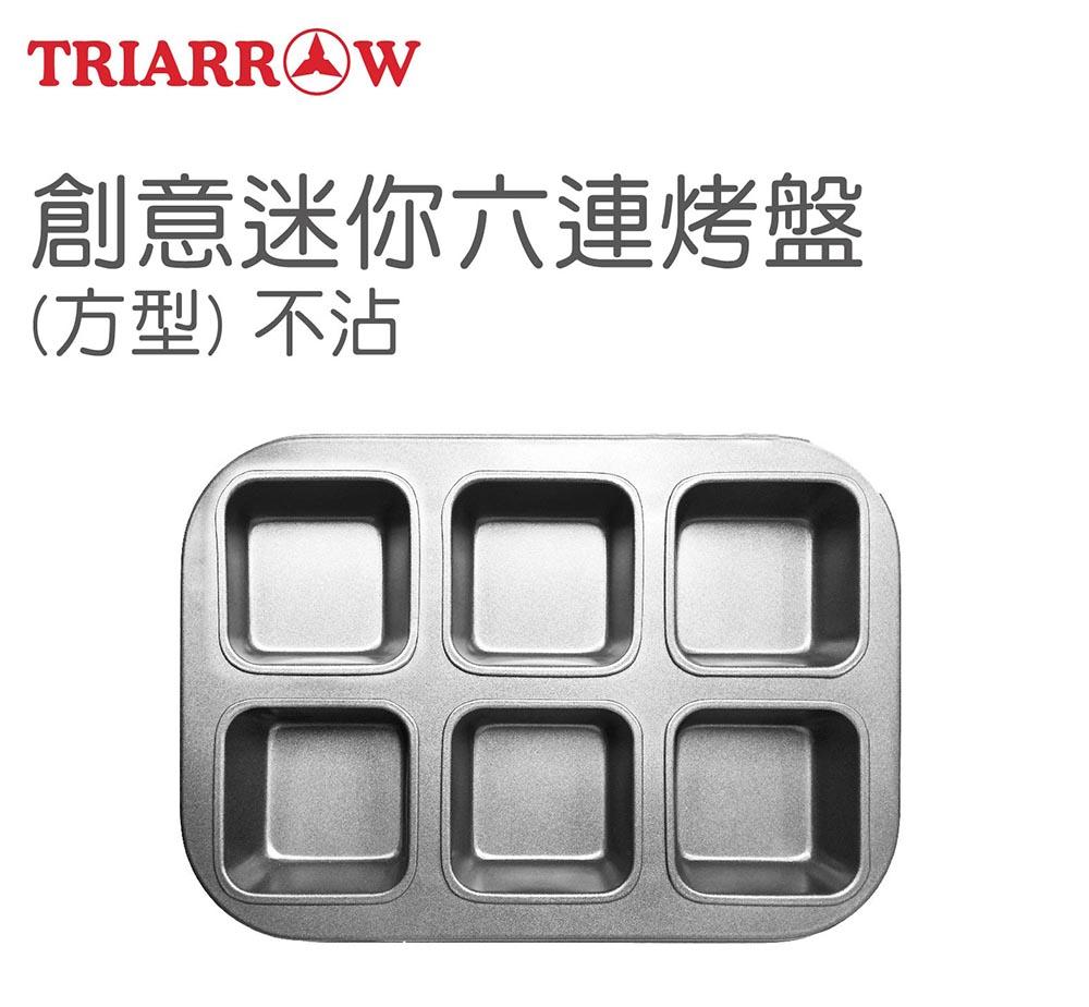 【三箭牌】創意迷你六連不沾烤盤(方形) 6262NS