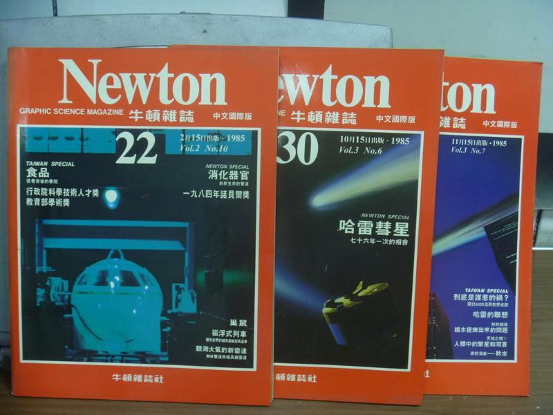 【書寶二手書T7/雜誌期刊_PAP】牛頓_22~31期間_共3本合售_消化器官等