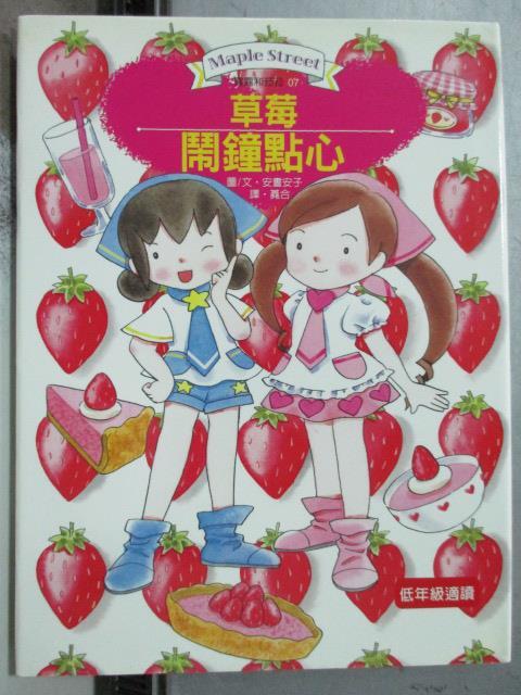 【書寶二手書T9/兒童文學_OAW】草莓鬧鐘點心_安晝安子