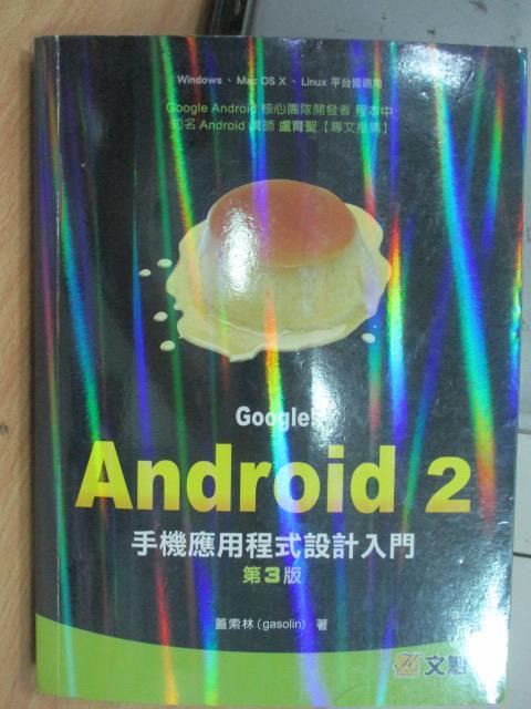 【書寶二手書T1/電腦_ZJT】Google!Android2手機應用程式設計入門_3/e_2011年_未附光碟